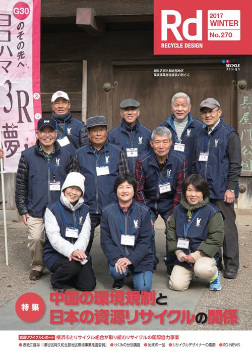 中国の環境規制と日本の資源リサイクルの関係