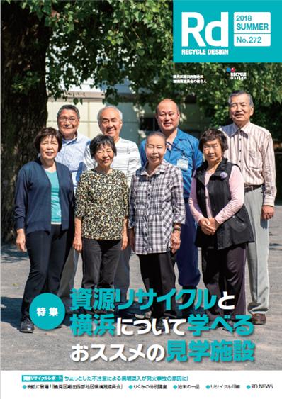 資源リサイクルと横浜について学べるおススメの見学施設